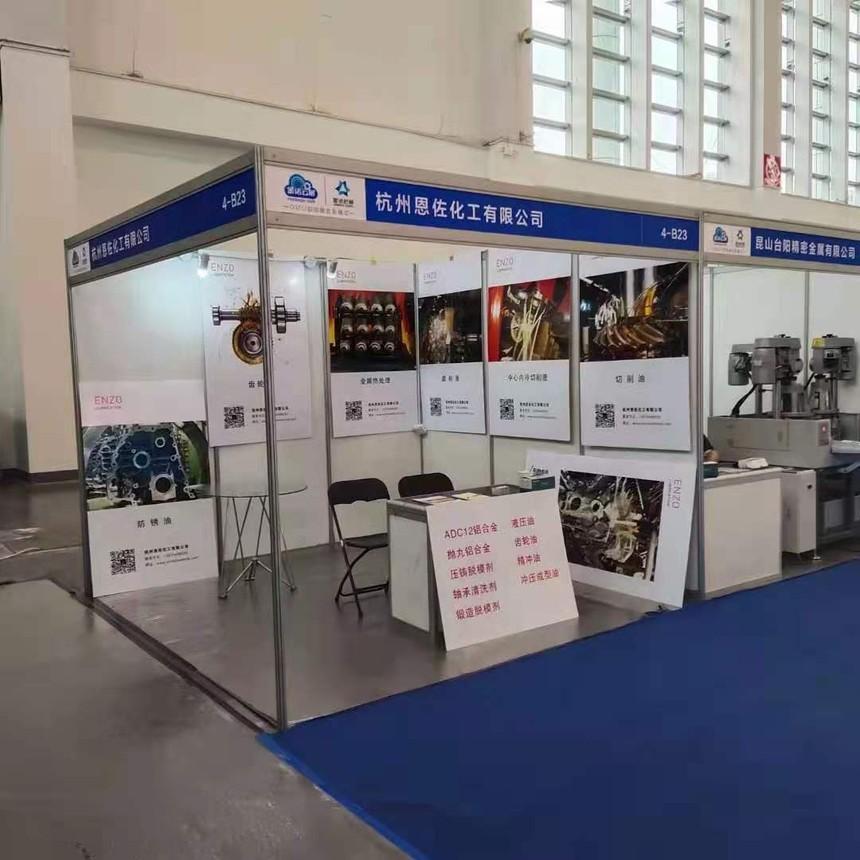 恩佐化工2021第六届中国(宁波)国机智能工厂展,第17届中国模具之都博览会展位