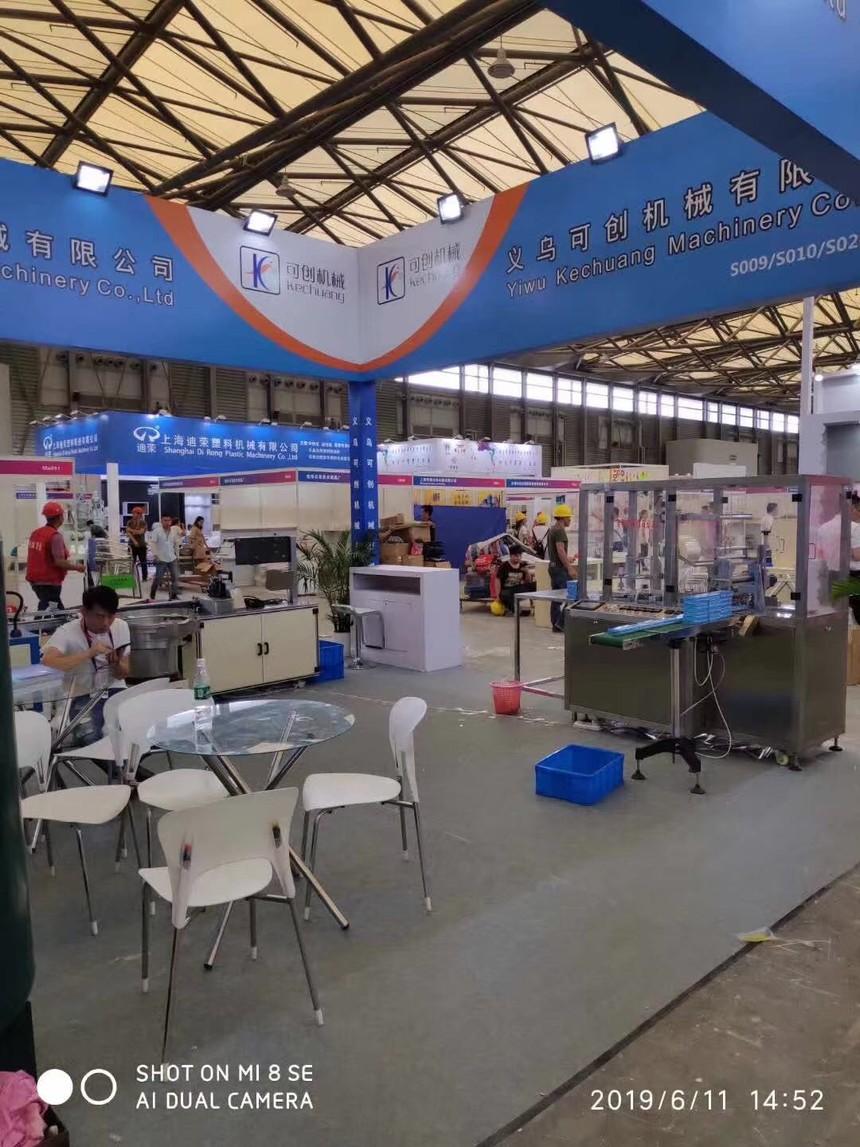 上海国际美博会
