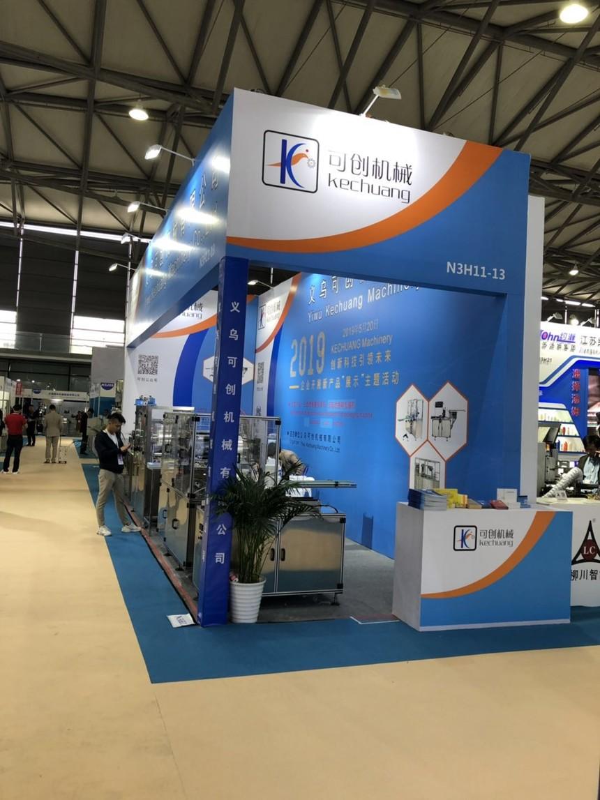 上海国际文具展