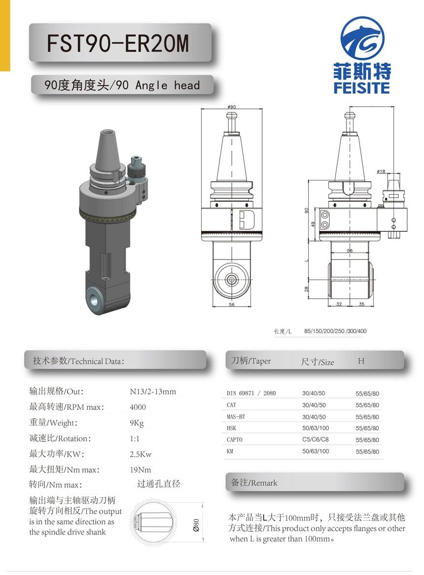 FST90-ER20M图.jpg