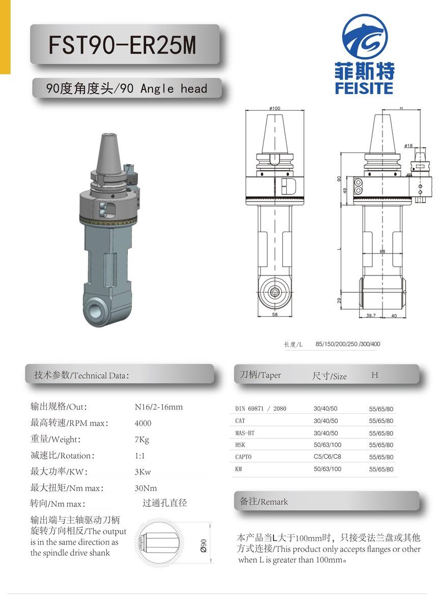 FST90-ER25M图.jpg