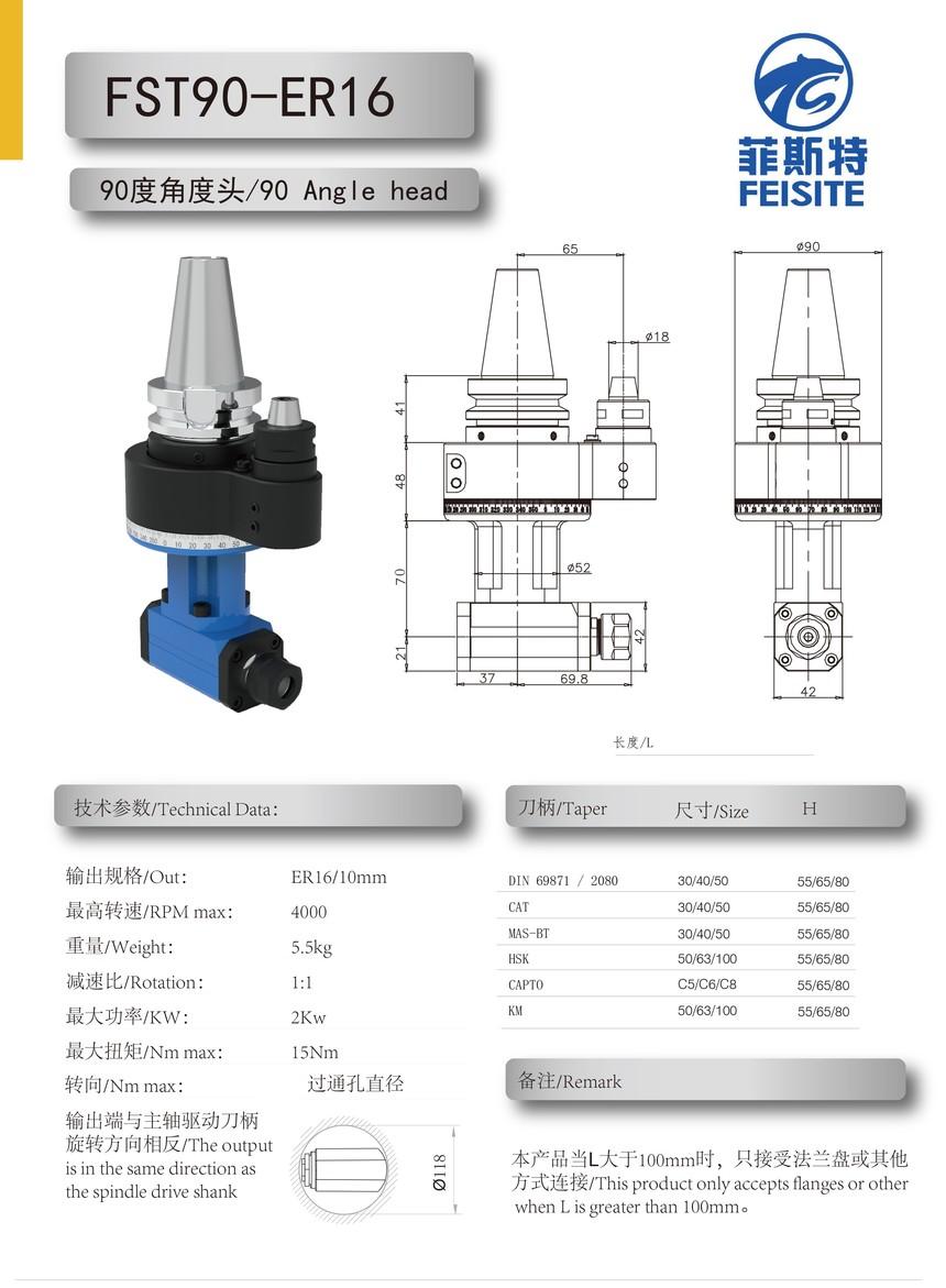 FST90-ER16图.jpg