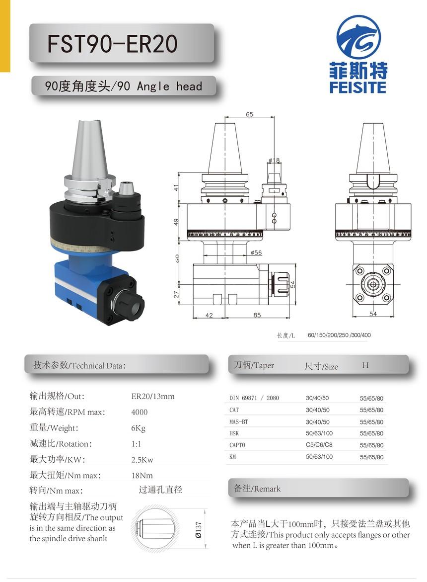 FST90-ER20图.jpg