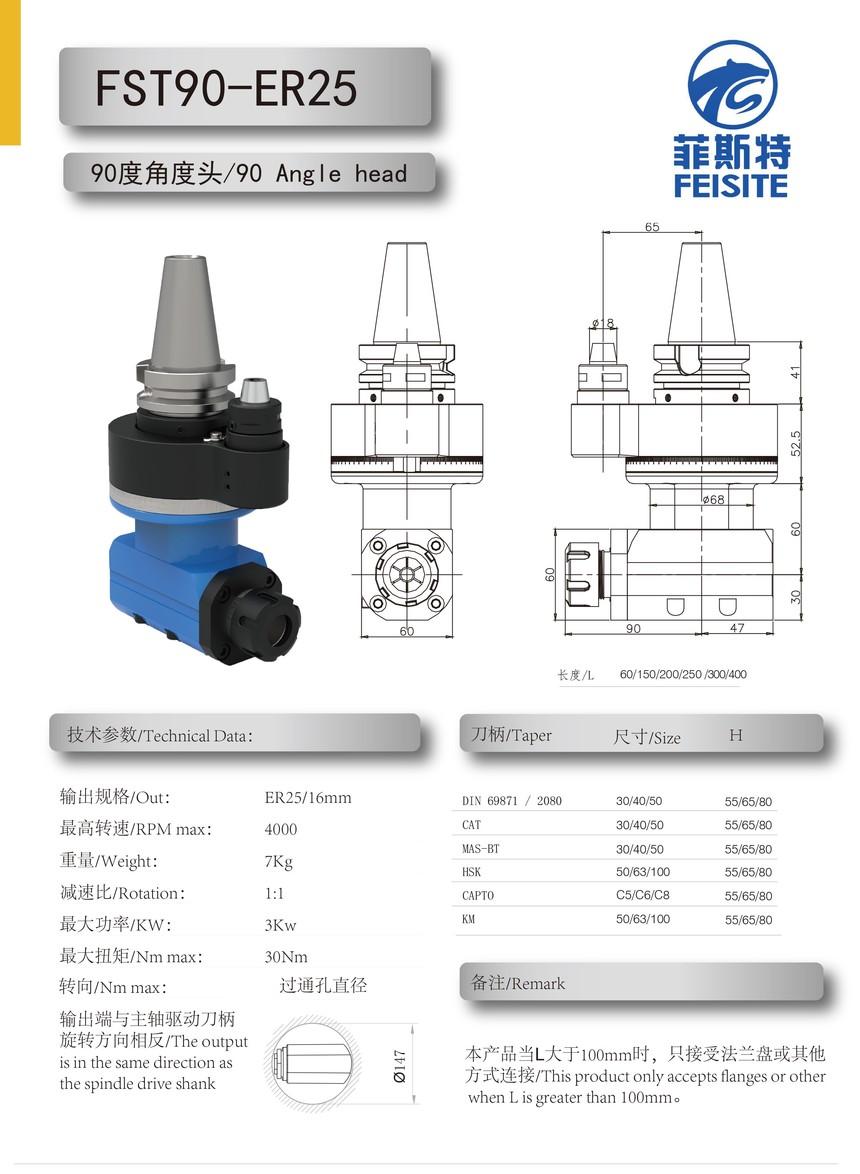 FST90-ER25图.jpg