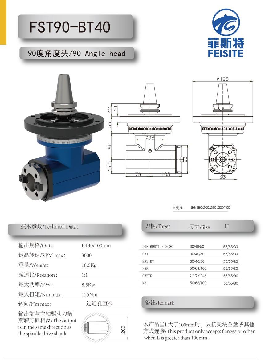 FST90-BT40图.jpg