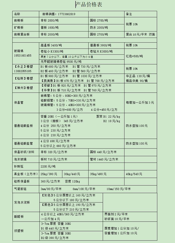 最新报价单7-02.png