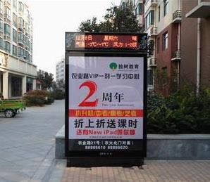 小区广告3.png