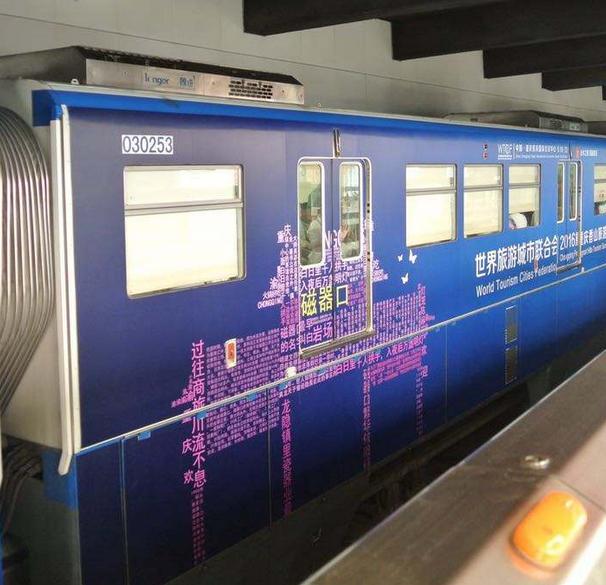 重庆地铁广告2.png