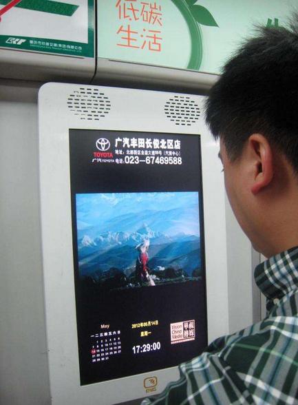 重庆地铁广告1.png