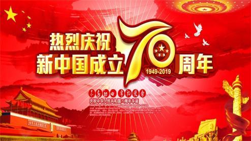 中宁公司,祝中华人民共和国成立70周年