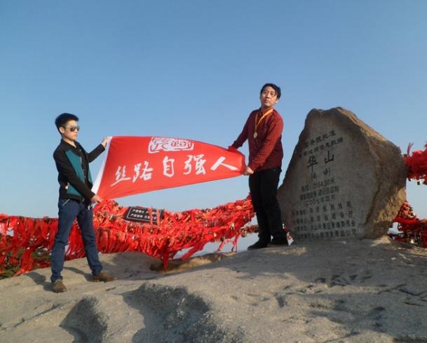 丝路自强人大旗飘扬在华山最顶峰
