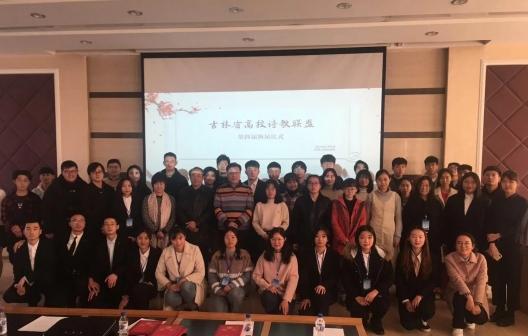 吉林省高校诗歌联盟举行换届大会