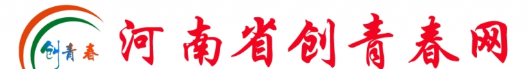 河南省创青春官网