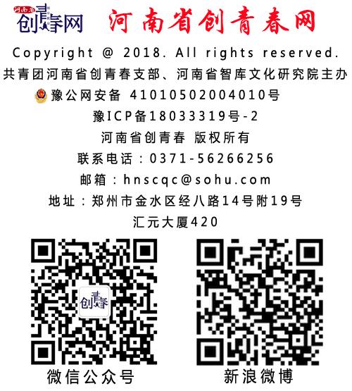 河南省创青春微信.jpg