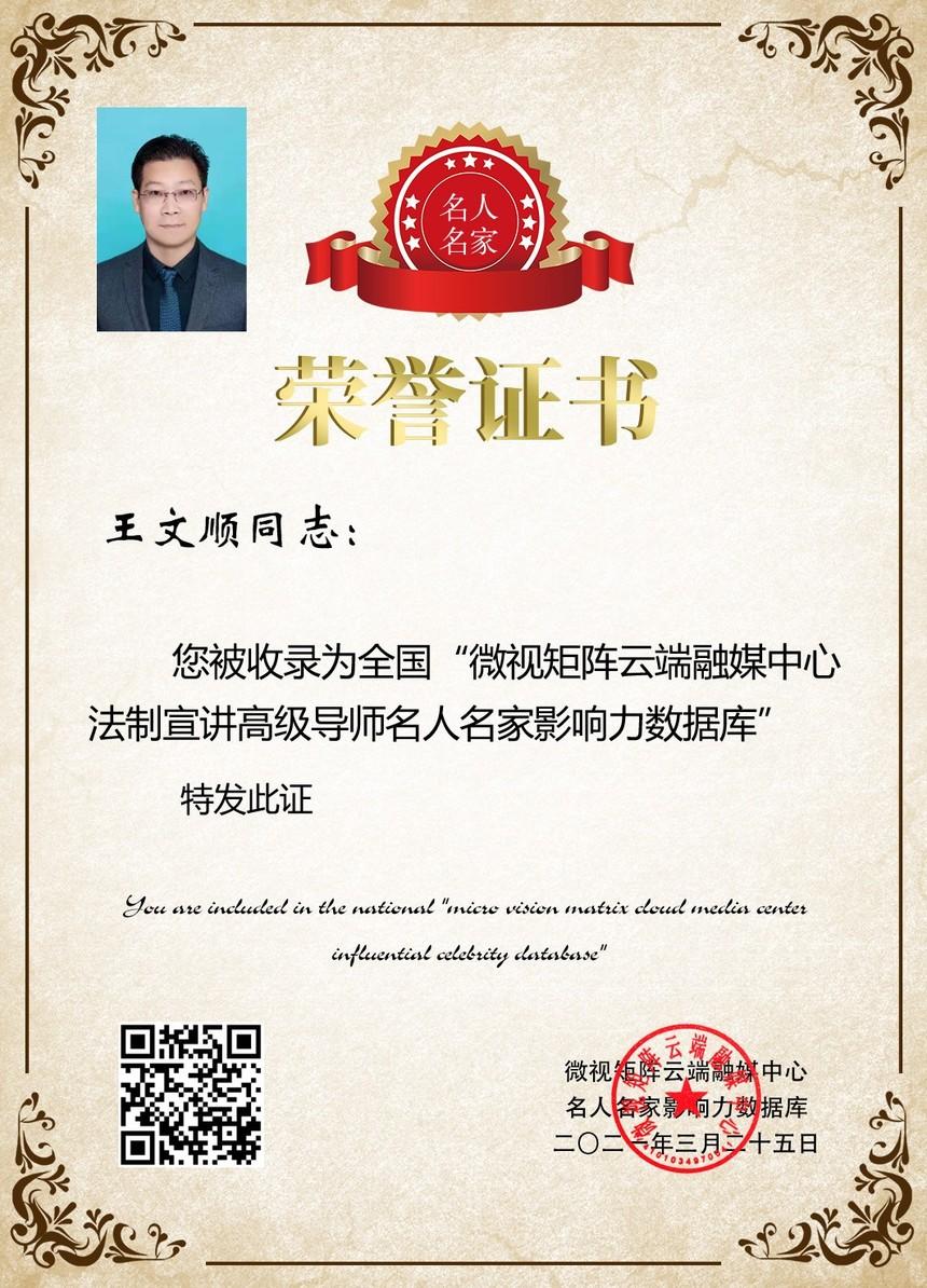 王文顺荣誉证书.jpg