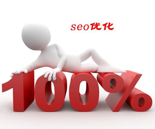 「成都網站優化排名」網站優化排名快速上首頁_網站如何精準引流?
