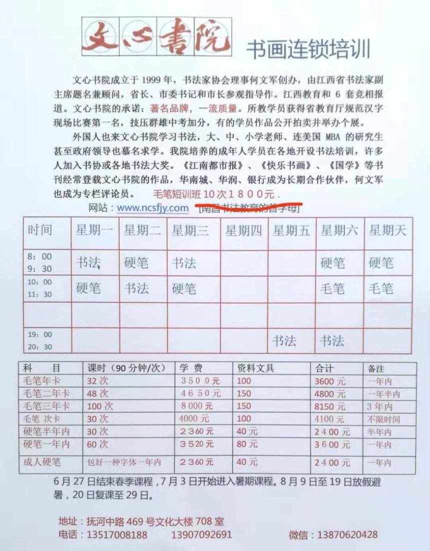 南昌文军书法暑假招生简章