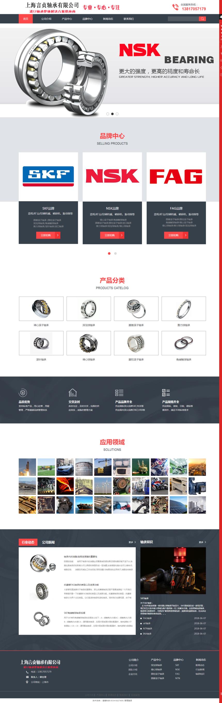 进口轴承代理商,SKF授权轴承,NSK上海进口轴承,上海FAG轴承经销商,专业进口轴承-上海言贞轴承有限公司.png