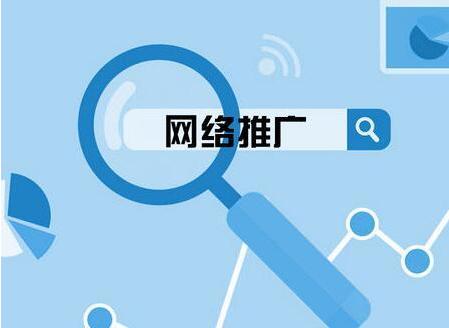 重庆网络推广.png