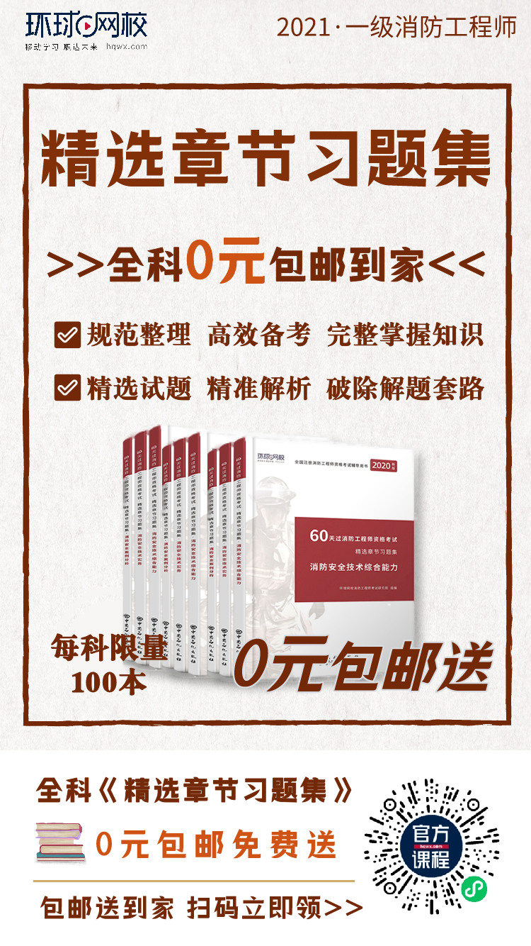 【免费图书包邮送】2020一消精编习题集_南京大智广才教育7.png
