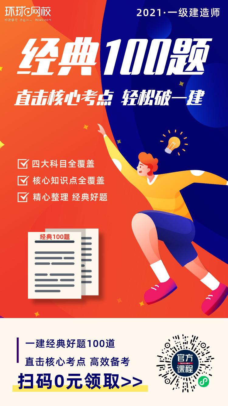2021一建全科经典习题100道_南京大智广才教育7.png