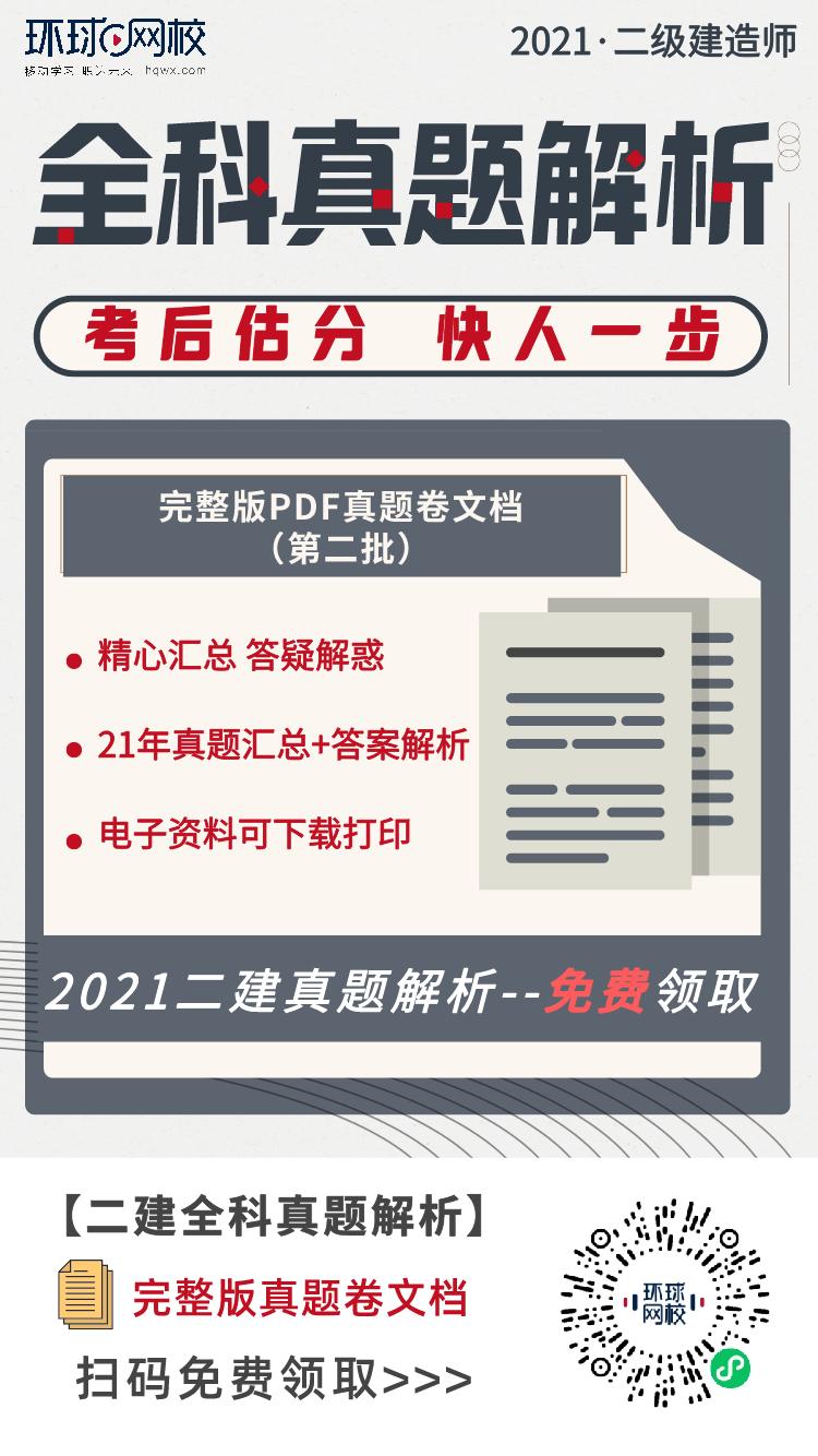 2021二级建造师 _ 5.29-30真题试卷及答案解析(持续更新)_南京大智广才教育7.png