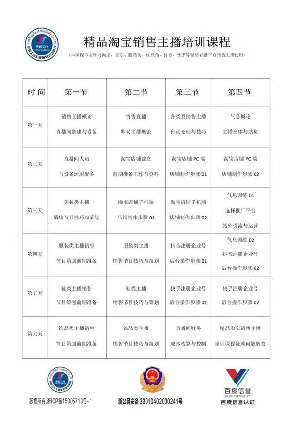 精品淘宝主播培训课程表.jpg