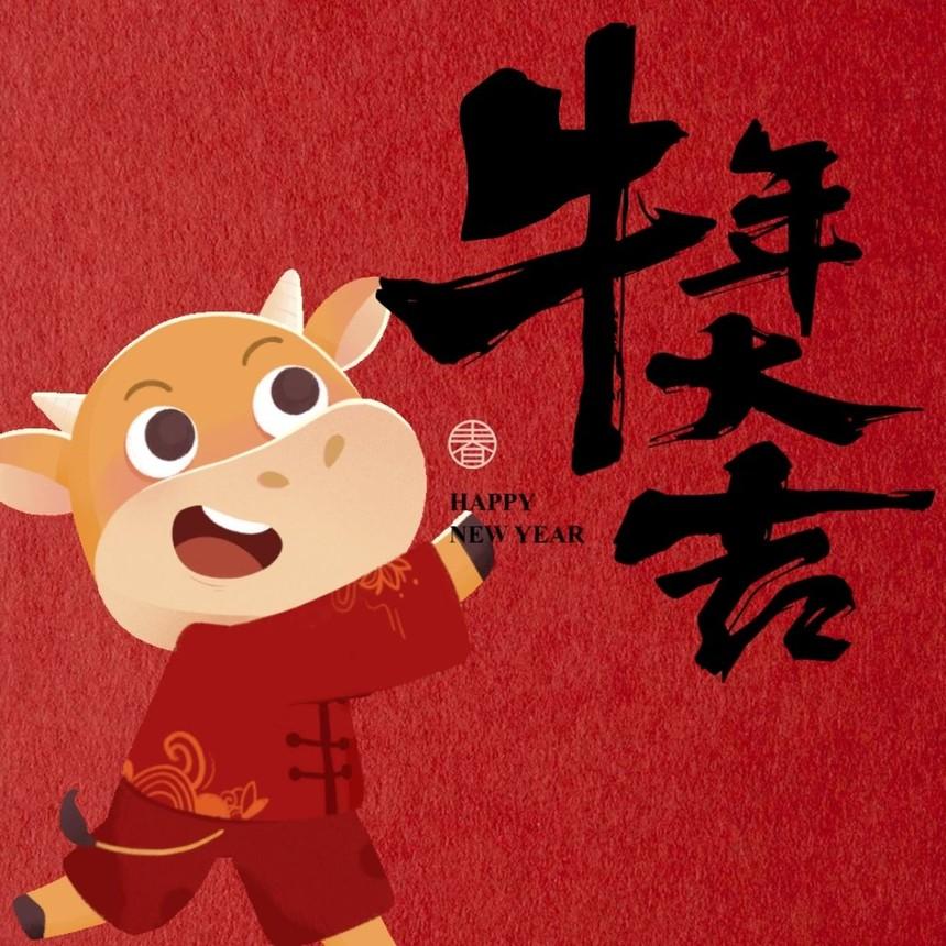 红黄色可爱小牛拜年插画中式春节节日分享中文微信朋友圈.jpg