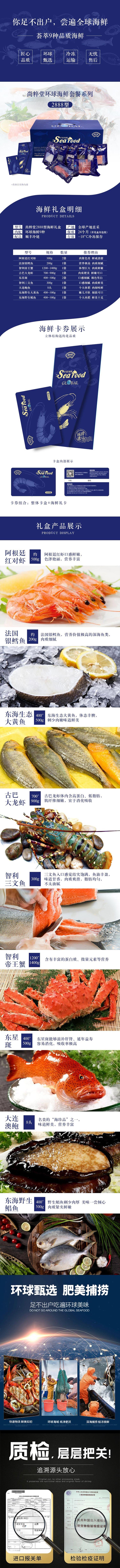 海鲜礼盒2888型(750).jpg
