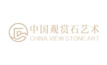 中国观赏石艺术