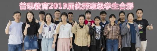 普思教育2019届优秀班级合影