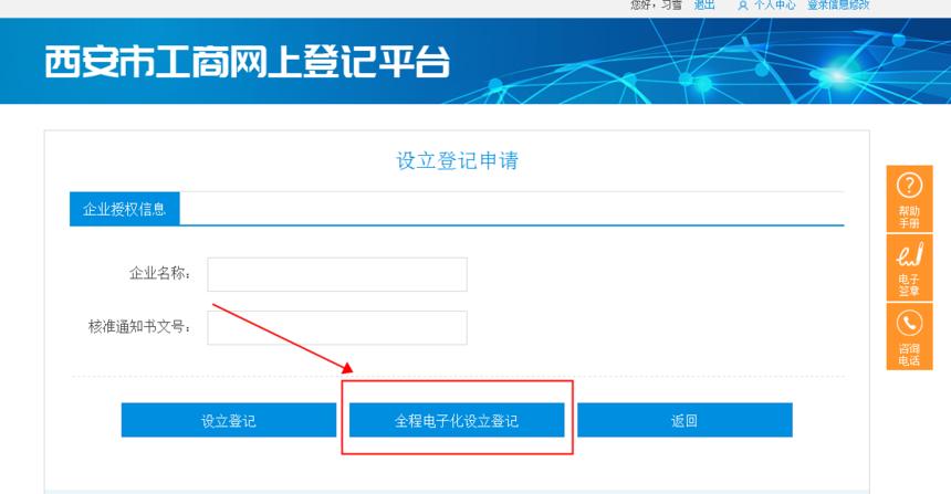 西安工商注冊登記實行電子化審批流程,無需遞交紙質資料