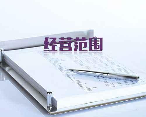 在西安公司变更经营范围需要什么资料