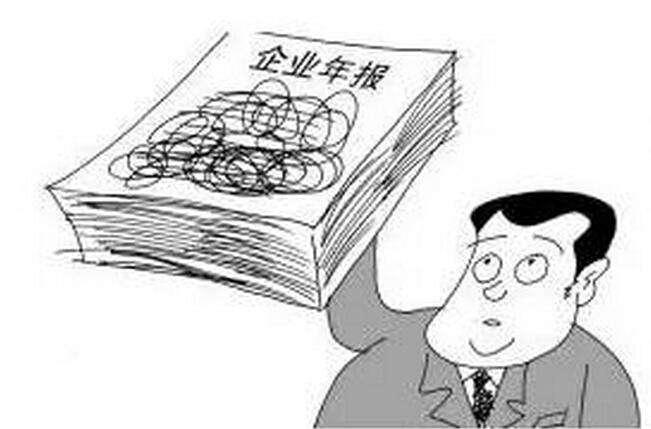 在西安哪些企业需要工商年报