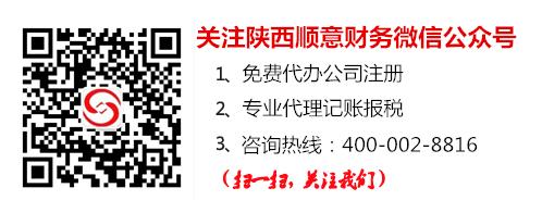 陝西香蕉app安卓財務谘詢有限公司