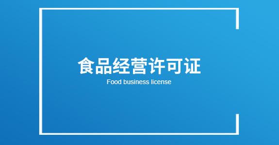 食品經營許可證經營範圍有哪些