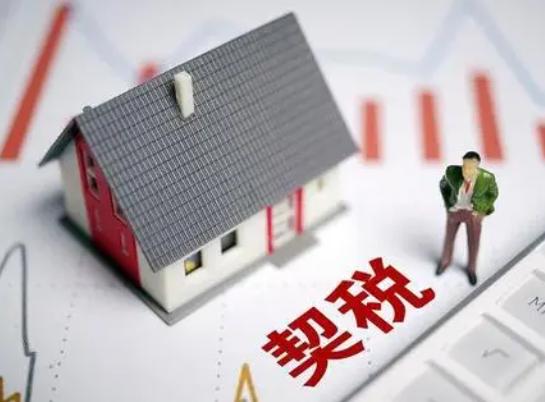 個人購買家庭唯一住房,契稅如何征收?