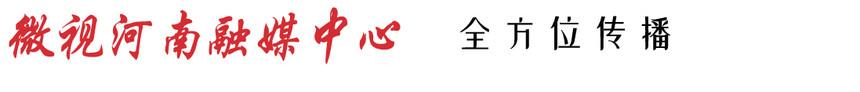 微视河南官网上面.jpg
