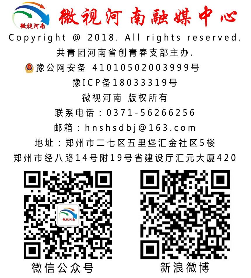 微视河南融媒中心.jpg