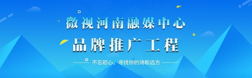 微视河南推广工程.jpg
