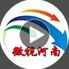 微视河南广播.jpg