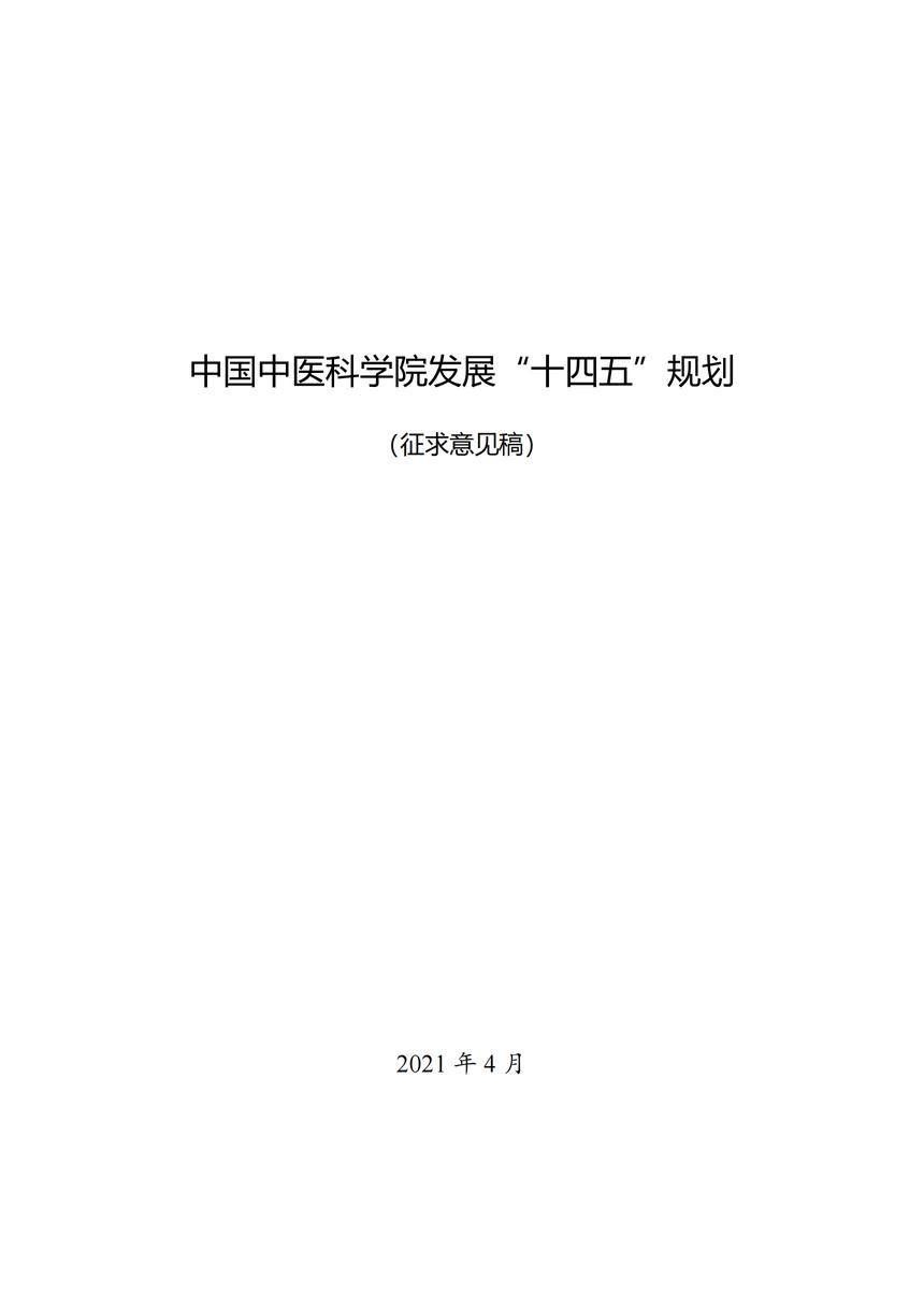 """中国中医科学院发展""""十四五""""规划(征求意见稿)_00.png"""
