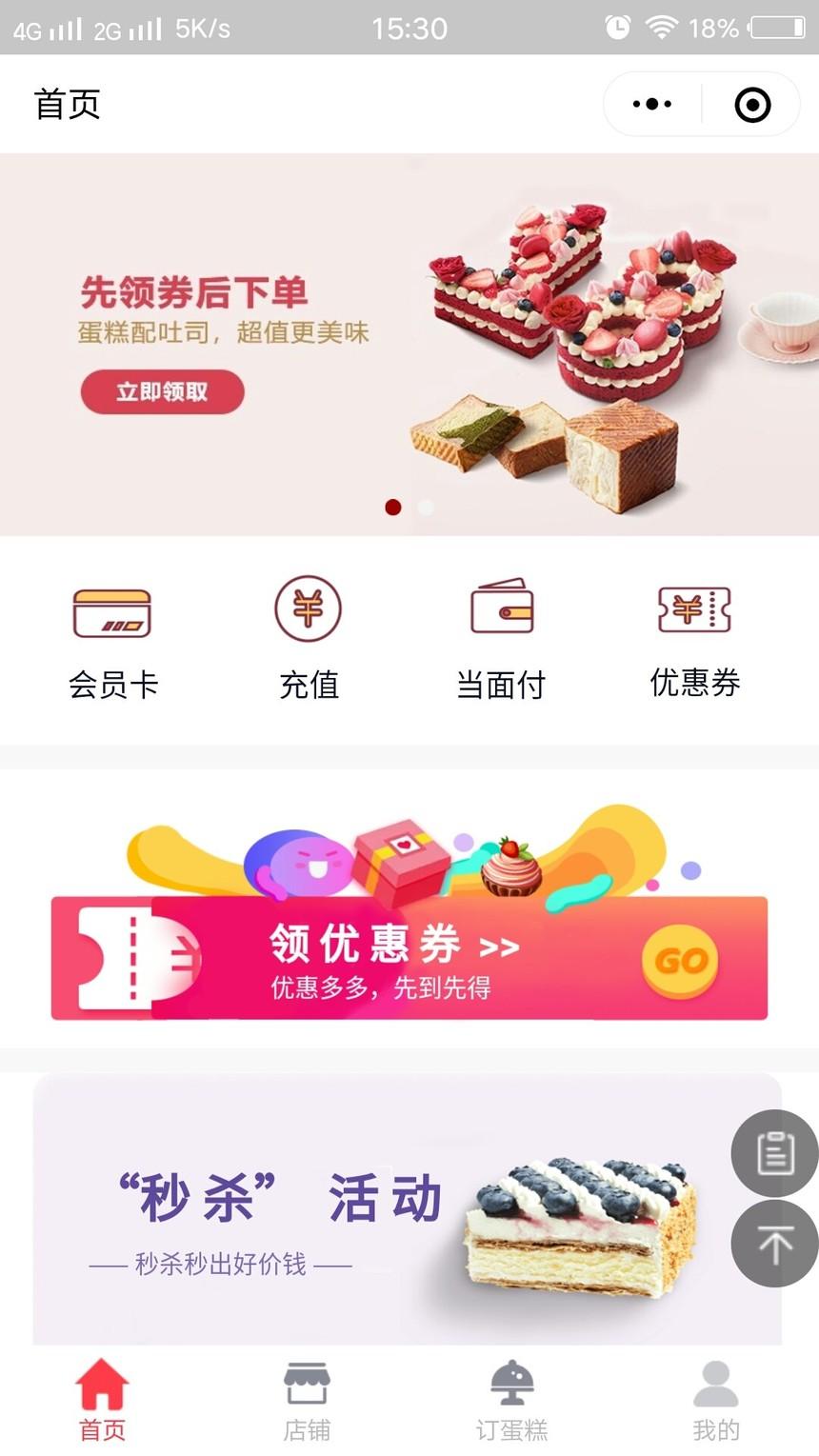 门店小程序_资阳网络推广.jpg