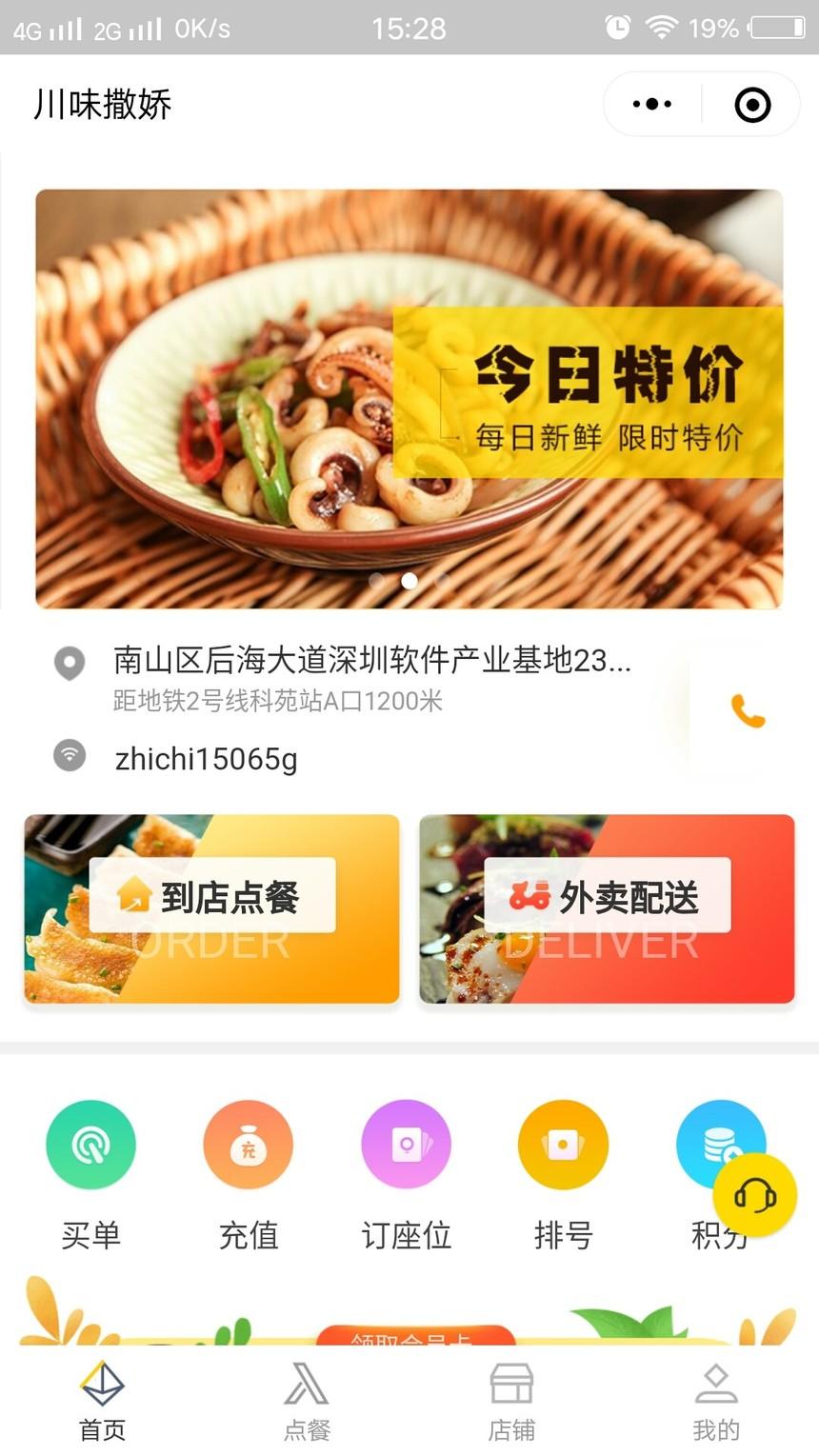 餐饮小程序_资阳网络推广.jpg