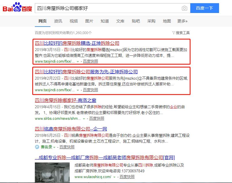 正坤拆除_资阳网络推广.png