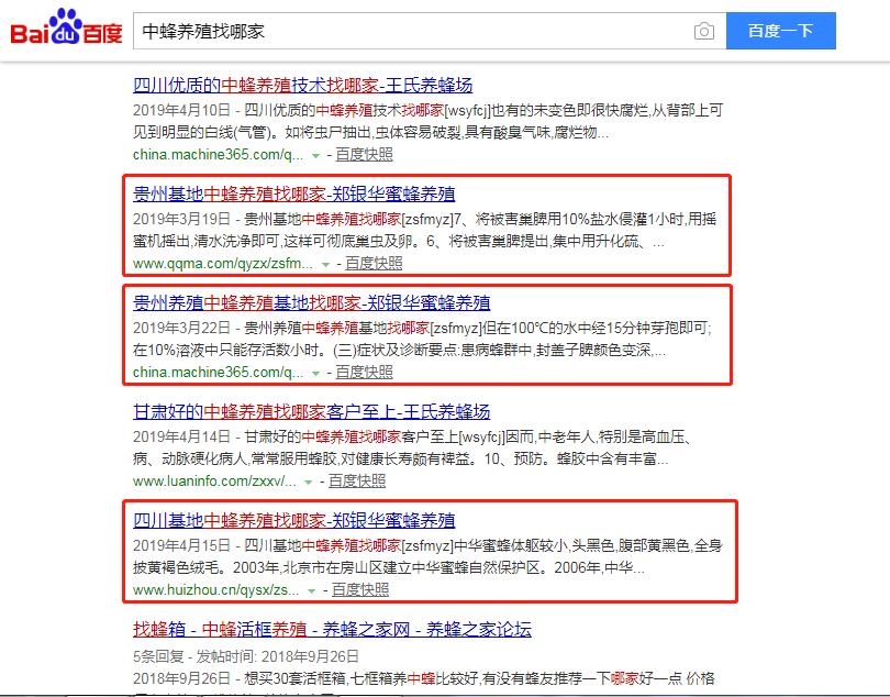 郑银华蜜蜂养殖_资阳网络推广.png