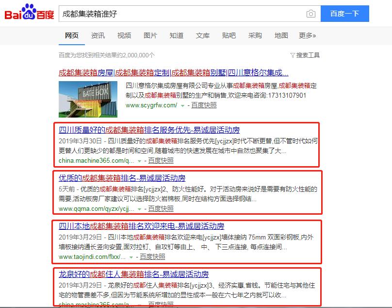 易诚居活动房_资阳网络推广.png