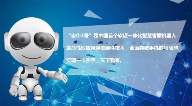 在線智能客服機器人.jpg