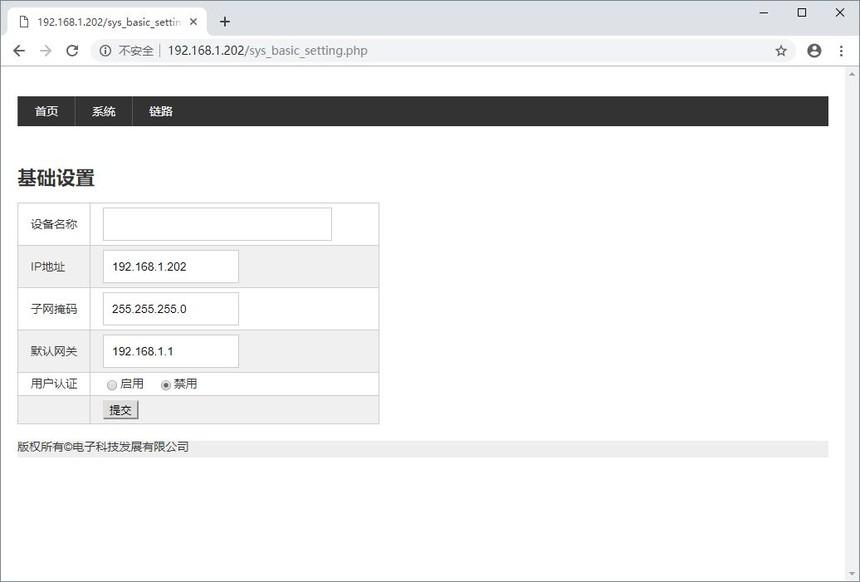修改管理口IP.JPG