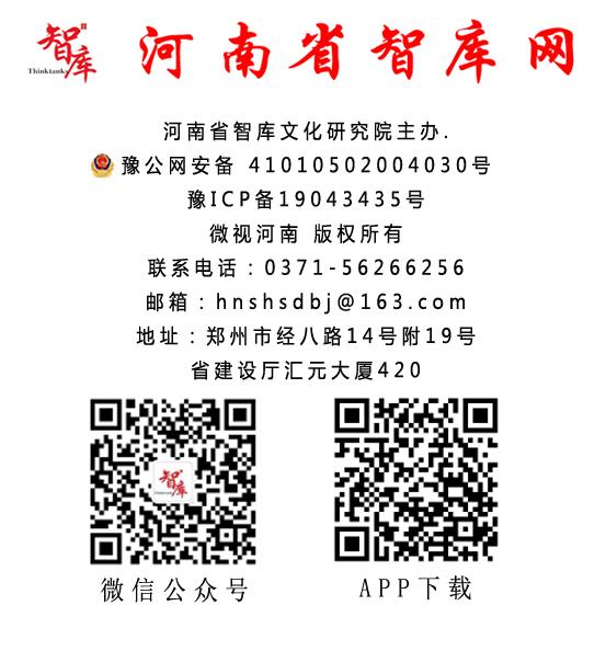 河南省智库页脚.jpg